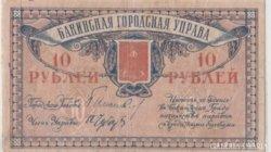 Orosz -TransCaucazus Baku város 10rubel 1918