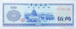 Kinai Népköztársaság 50 fen (1 jiao, 0.50 yuan) 1979 AUUNC