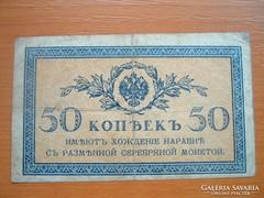 CÁRI OROSZORSZÁG 50 KOPEK ND (1915-1917) 1.