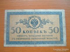 CÁRI OROSZORSZÁG 50 KOPEK ND (1915-1917) 2.