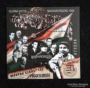 Bélyeg 1996. Az 1956-os forradalom és szabadságharc emlékére