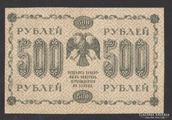 500 Rubel 1918  Orosz!  NAGYON SZÉP!