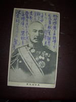 Japán /?/ bélyeges kínai v. japán antik képeslap, megírt