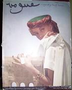 Vogue 1937. január 1. de Chirico grafikával