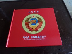 Ha 3AKATE-Napnyugta CCCP